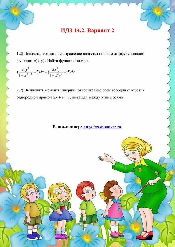зд-idz_14_2_v-2 Рябушко А.П. - reshiuniver.ru