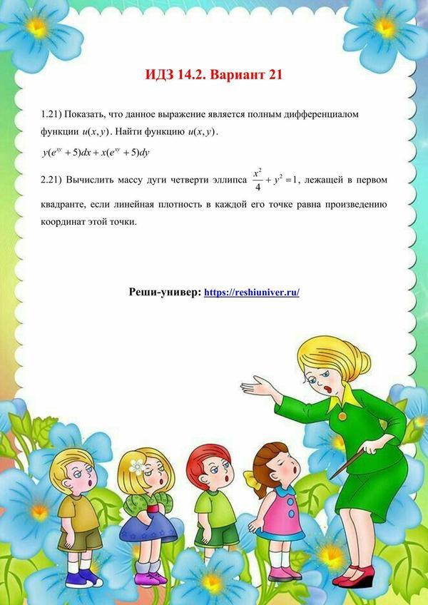 зд-idz_14_2_v-21 Рябушко А.П. - reshiuniver.ru