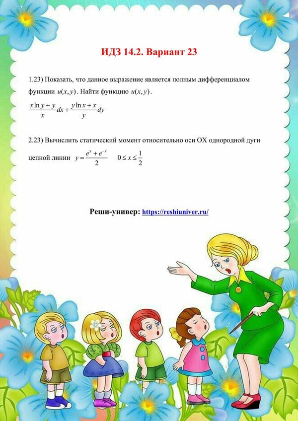 зд-idz_14_2_v-23 Рябушко А.П. - reshiuniver.ru