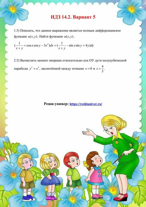 зд-idz_14_2_v-5 Рябушко А.П. - reshiuniver.ru
