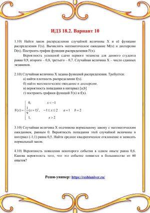 Зд-idz 18.2_V-10 Рябушко