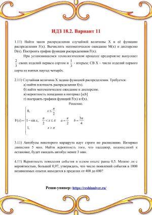 Зд-idz 18.2_V-11 Рябушко