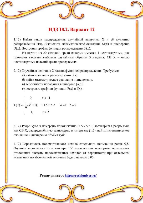 Зд-idz 18.2_V-12 Рябушко