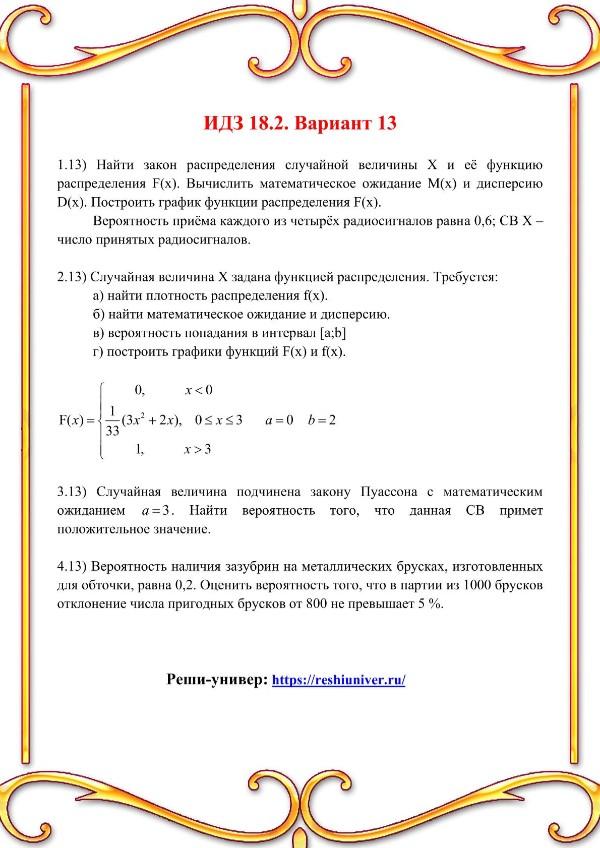 Зд-idz 18.2_V-13 Рябушко