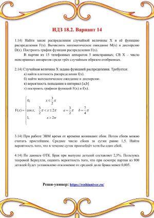 Зд-idz 18.2_V-14 Рябушко