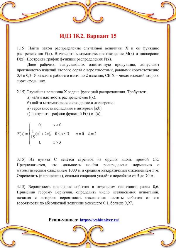 Зд-idz 18.2_V-15 Рябушко