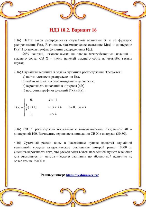 Зд-idz 18.2_V-16 Рябушко