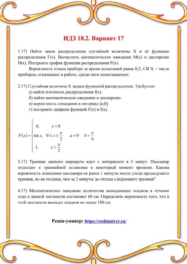 Зд-idz 18.2_V-17 Рябушко