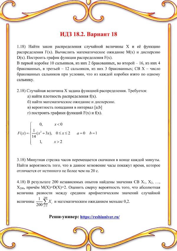 Зд-idz 18.2_V-18 Рябушко