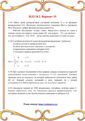 Зд-idz 18.2_V-19 Рябушко