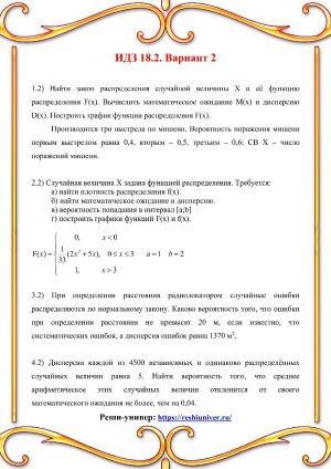 Зд-idz 18.2_V-2 Рябушко