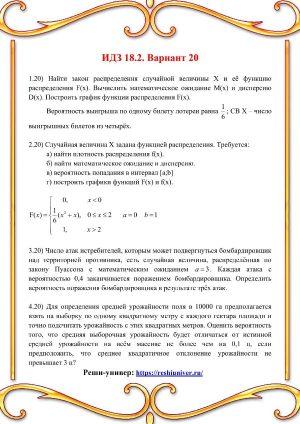 Зд-idz 18.2_V-20 Рябушко