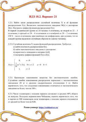 Зд-idz 18.2_V-21 Рябушко