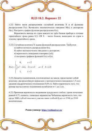 Зд-idz 18.2_V-22 Рябушко