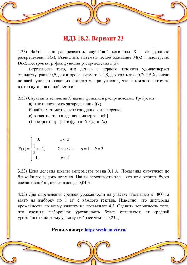 Зд-idz 18.2_V-23 Рябушко