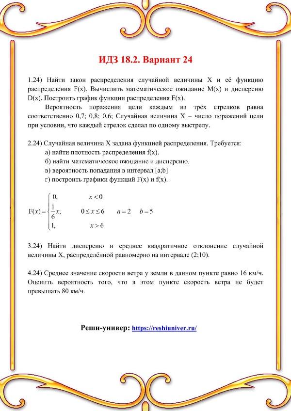 Зд-idz 18.2_V-24 Рябушко
