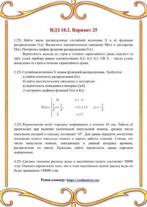 Зд-idz 18.2_V-25 Рябушко