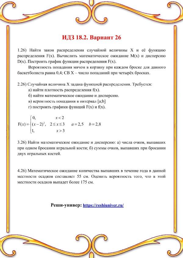 Зд-idz 18.2_V-26 Рябушко