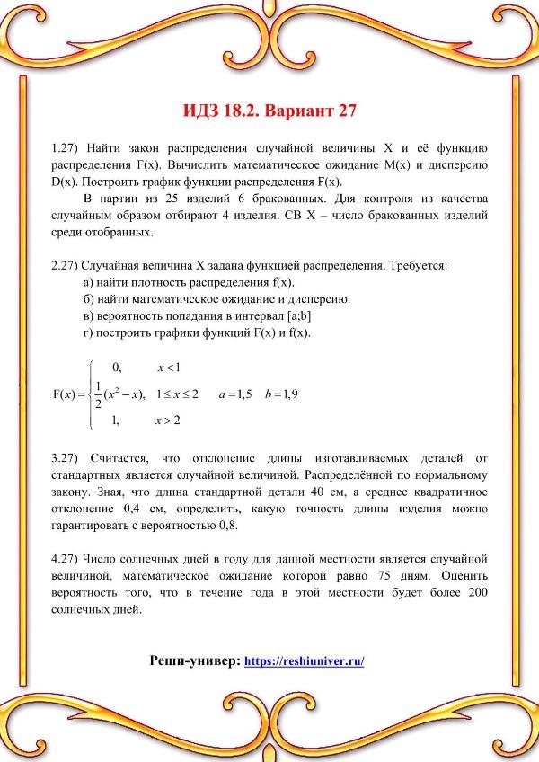 Зд-idz 18.2_V-27 Рябушко
