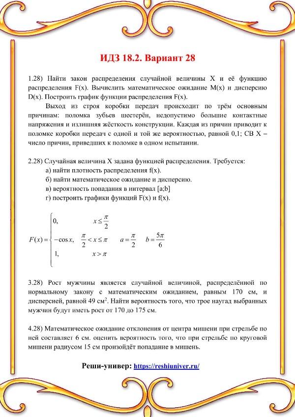 Зд-idz 18.2_V-28 Рябушко