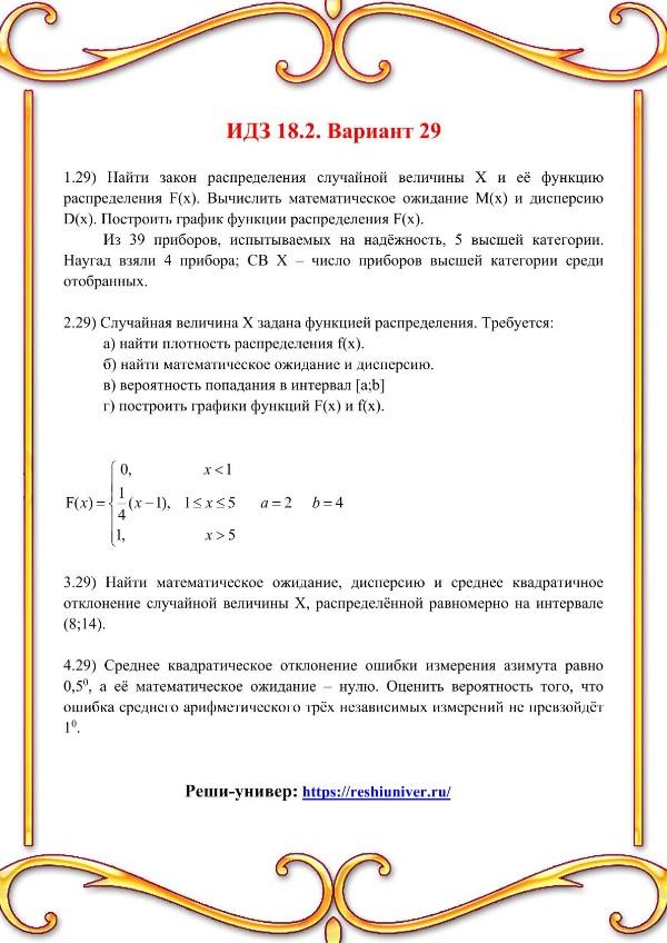 Зд-idz 18.2_V-29 Рябушко