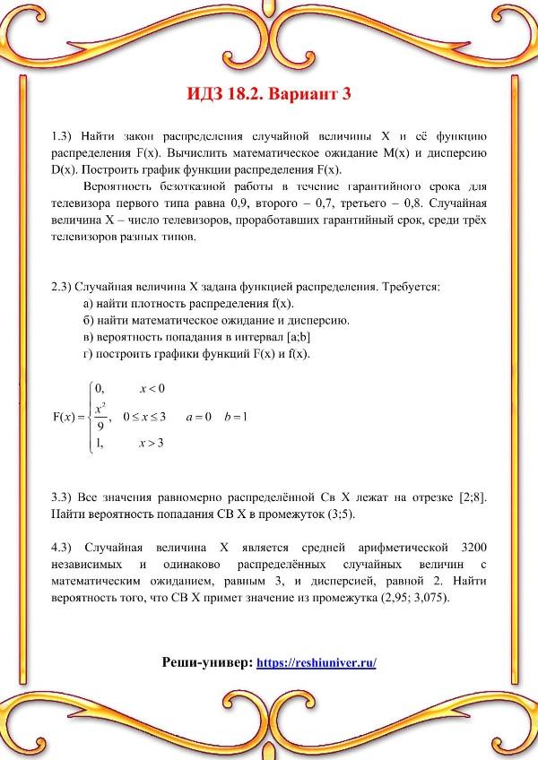 Зд-idz 18.2_V-3 Рябушко