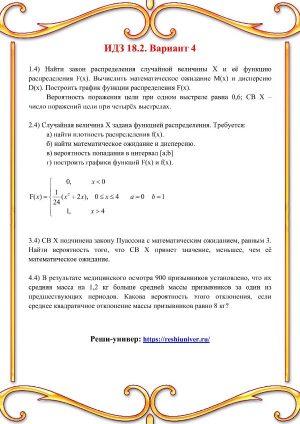 Зд-idz 18.2_V-4 Рябушко