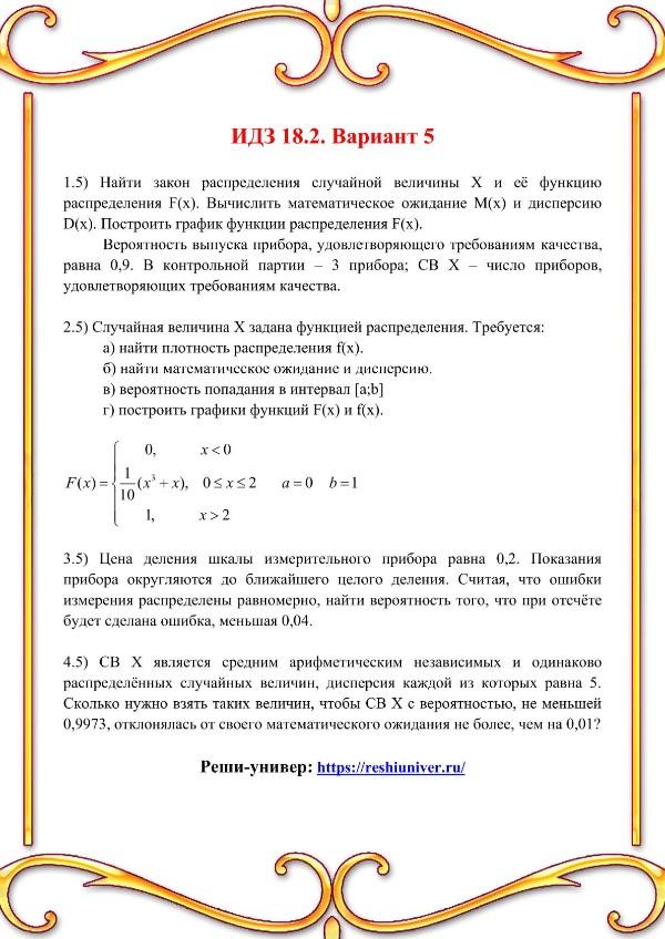 Зд-idz 18.2_V-5 Рябушко