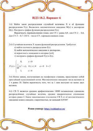 Зд-idz 18.2_V-6 Рябушко