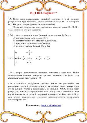 Зд-idz 18.2_V-7 Рябушко