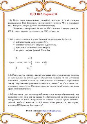 Зд-idz 18.2_V-8 Рябушко