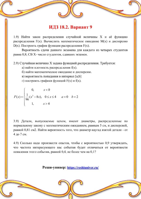 Зд-idz 18.2_V-9 Рябушко