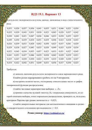 Зд-idz 19.1_V-13 Рябушко