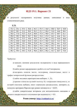 Зд-idz 19.1_V-21 Рябушко