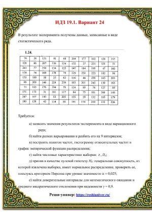 Зд-idz 19.1_V-24 Рябушко