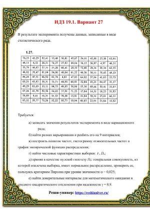 Зд-idz 19.1_V-27 Рябушко