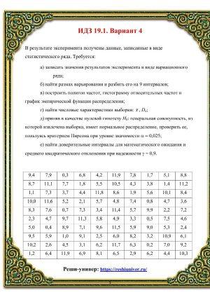 Зд-idz 19.1_V-4 Рябушко