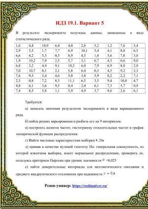 Зд-idz 19.1_V-5 Рябушко